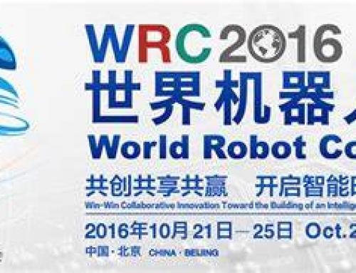敬科机器人亮相2016世界机器人大会